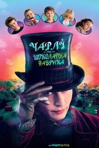 Чарлі та шоколадна фабрика (2005)