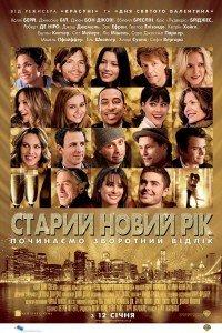Старий Новий рік (2011)