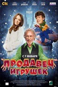 Продавець іграшок (2013)