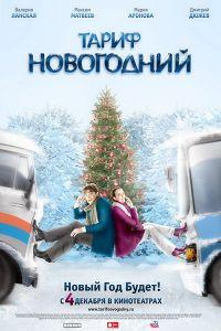 Тариф Новорічний (2008)