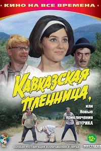 Кавказька полонянка, або Нові пригоди Шурика (1966)