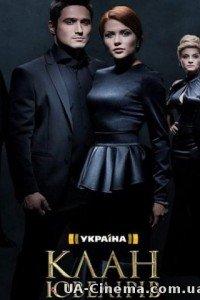 Клан Ювелірів (1 сезон)