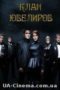Клан Ювелірів (2 сезон)
