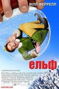 Ельф (2003)