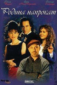 Родина напрокат (1997)
