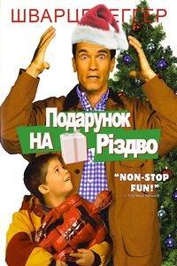 Подарунок на Різдво (1996)