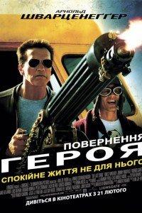Повернення героя (2013)