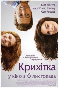 Крихітка (2014)