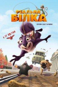 Реальна білка (2013)