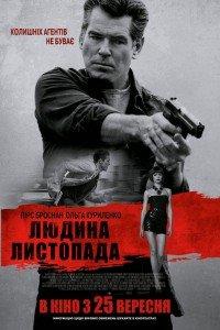 Людина листопада (2014)