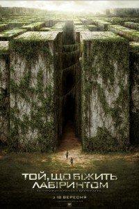 Той, що біжить лабіринтом (2014)