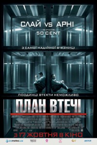 План втечі (2013)