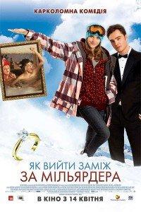 Як вийти заміж за мільярдера (2011)