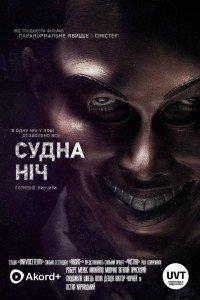 Чистка / Судна ніч (2013)