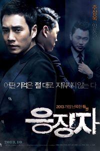 Час розплати (2013)