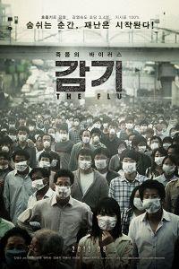 Вірус (2013)