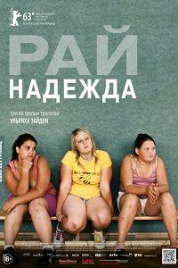 Рай: Надія (2013)