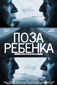 Поза дитини (2013)