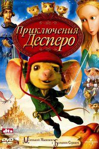 Пригоди Десперо (2008)