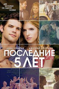 Останні п'ять років (2015)