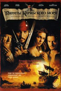 Пірати Карибського моря: Прокляття Чорної перлини (2003)