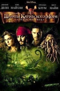 Пірати Карибського моря 2: Скриня мерця (2006)