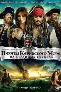Пірати Карибського моря 4: На дивних берегах (2011)