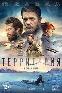 Територія (2014)