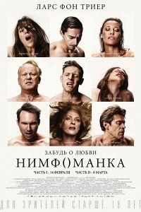 Німфоманка: Частина 2 (2013)