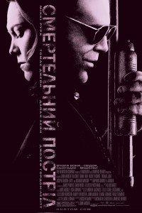 Смертельний постріл / Кілер (2008)