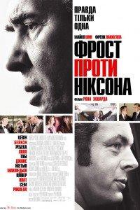 Фрост проти Ніксона (2008)
