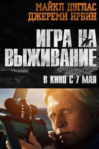 Гра на виживання (2014)