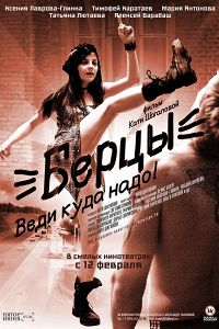 Берці (2014)