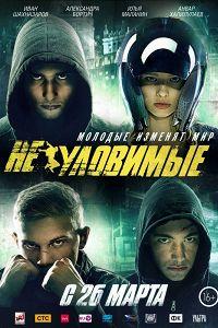 Невловимі (2015)