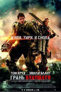 На межі майбутнього (2014)