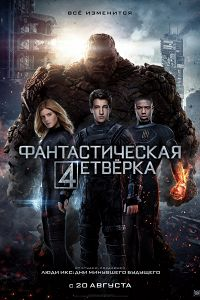Фантастична четвірка 3 (2015)