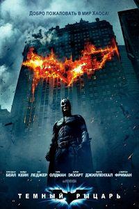 Темний лицар (2008)