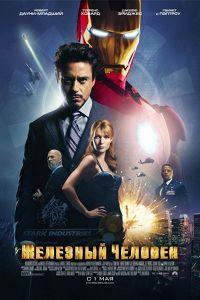 Залізна людина (2008)