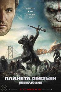 Світанок планети мавп (2014)