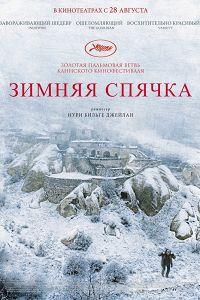 Зимова сплячка (2014)