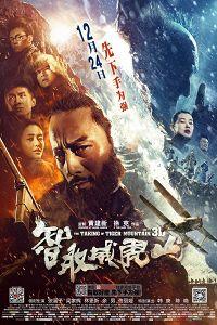 Захоплення гори тигра (2014)