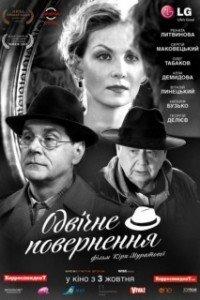 Одвічне повернення (2012)