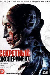 Секретний експеримент (2013)