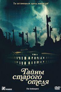 Таємниці старого готелю (2011)