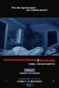 Паранормальне явище 4 (2012)