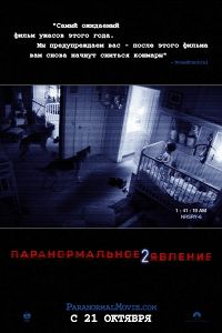 Паранормальне явище 2 (2010)