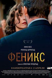 Фенікс (2014)