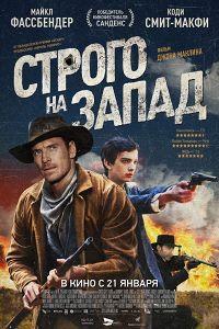 Повільний Захід (2015)