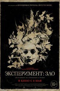 Експеримент: Зло (2014)