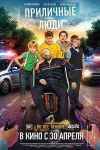 Пристойні люди (2015)